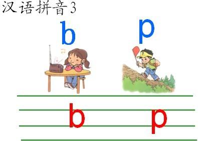 b p m f教学设计2课时(人教版一年级上册)图片